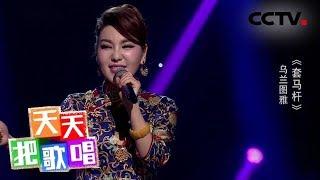 《天天把歌唱》 20190912| CCTV综艺