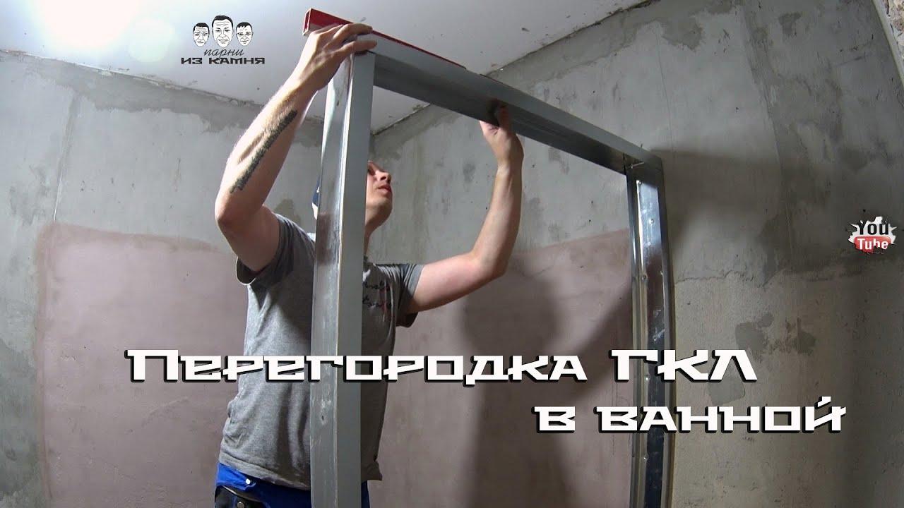 Как собрать перегородку в ванной из гипсокартона