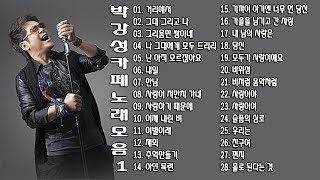 ◈ ◈ 박강성 카페 노래 모음 -1- ◈ ◈