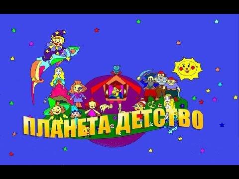 Планета сказочная Детство - сл. Любовь Эдвардсен, муз. и исп. Александр Гусев