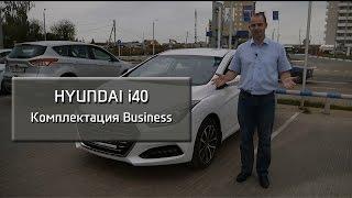 Hyundai i40 Комплектация Business