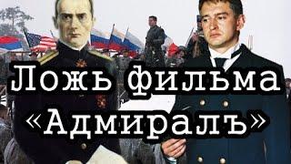 """Ложь фильма """"Адмиралъ"""" (Обзор)"""