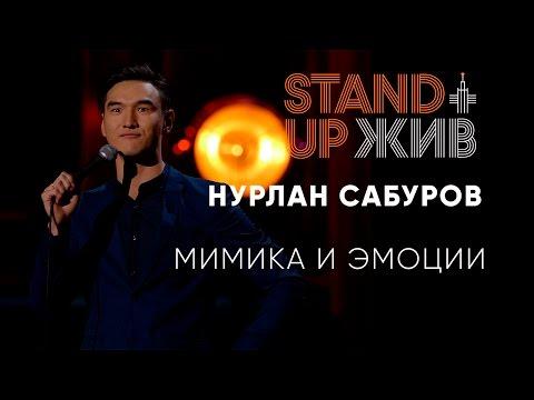 Нурлан Сабуров - Мимика и эмоции
