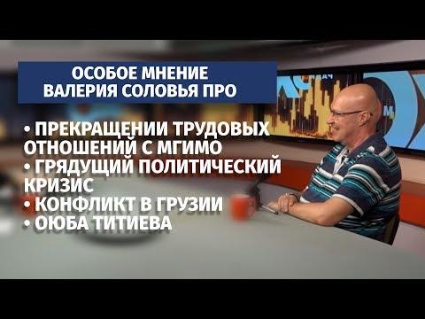 Валерий Соловей про
