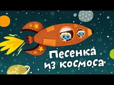 Мультфильмы для Малышей - Котики, вперед! - Песенка из космоса (18 серия)
