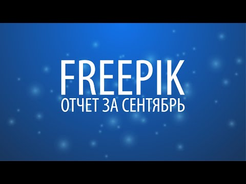 Freepik. Отчет за сентябрь