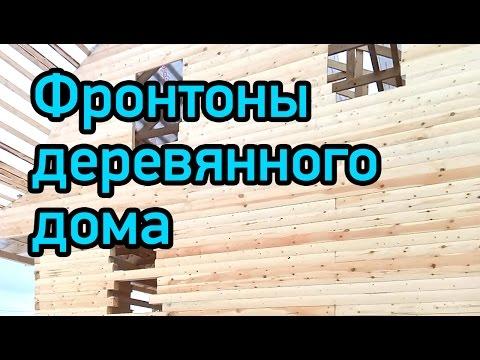 Фронтоны. Устройство фронтонов деревянного дома. Фронтоны из блок-хауса  и вагонки.