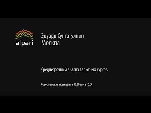 Среднесрочный анализ валютных курсов от 09.08.2016