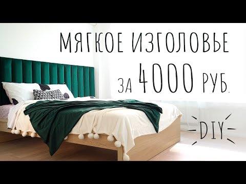 Изголовье кровати сделать самому