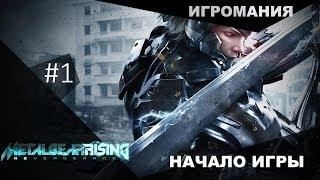 Скачать Metal Gear Rising Revengeance 1 Начало игры На русском языке