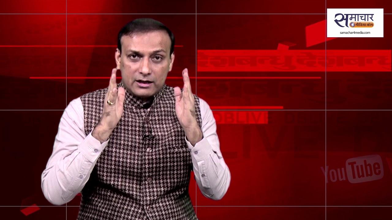 मीडिया की विश्वसनीयता पर देशबंधु के समूह संपादक राजीव रंजन श्रीवास्तव की खरी-खरी