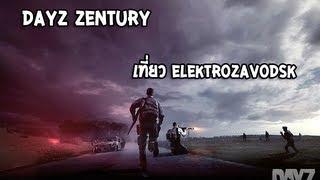 Zentury - ArmA 2   DayZ Zentury   - เที่ยวอิเล็กโตร