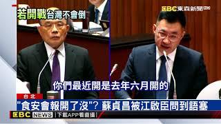 若兩岸開戰我能撐多久? 蘇貞昌:台灣一定永遠撐著 @東森新聞 CH51