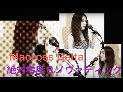 絶対零度θノヴァティック Zettai reido θ Novatick Cover- MACROSS DELTA  by HINA