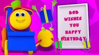 Bob le train | joyeux anniversaire chanson | fête rimes | chanson pour enfants | Happy Birthday Song