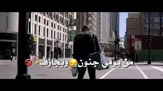 حالات واتس اب/ قصيره على مهرجان اسف'✋