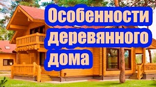 видео Деревянное домостроение: достоинства и недостатки