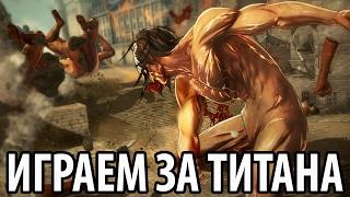 Атака Титанов - Играем за Титана