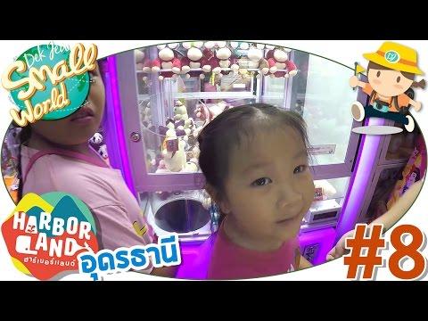 เด็กจิ๋วจะคีบตุ๊กตาให้ได้ ที่ Mario Land (ตึกคอม อุดร#8)