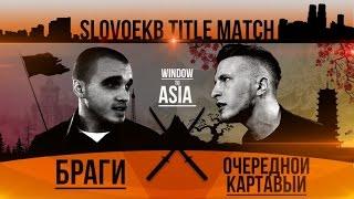 SLOVO | ЕКБ - БРАГИ vs ОЧЕРЕДНОЙ КАРТАВЫЙ | TITLE MATCH