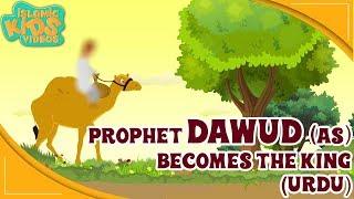Urdu Islamic Cartoon For Kids | Prophet Dawud  (As) Story | Part 2 | Quran Stories For Kids In Urdu