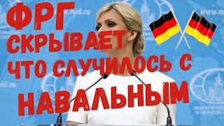 Захарова: ФРГ скрывает обстоятельства произошедшего с Навальным даже от своих союзников