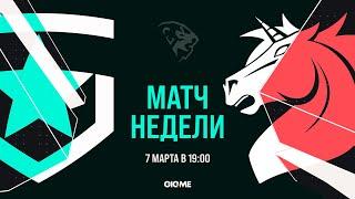 МАТЧ НЕДЕЛИ: Gambit Esports vs. Unicorns of Love | LCL Весна 2021 Неделя 4