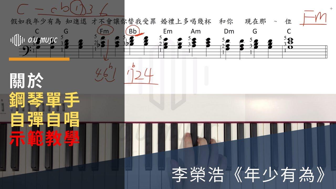 鋼琴彈唱100課 - 借用和弦搭配實戰 『 李榮浩 年少有為 』