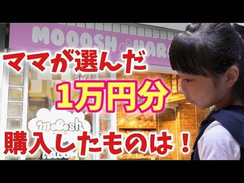 ついに!ママもモッシュでスクイーズ1万円購入してきた!新作ばかりで大興奮♪♪