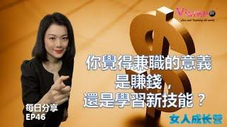 你覺得兼職的意義是賺錢,還是學習新技能?【女人成長營EP46】