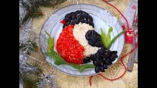 Салат на новый год 2018 видео рецепты