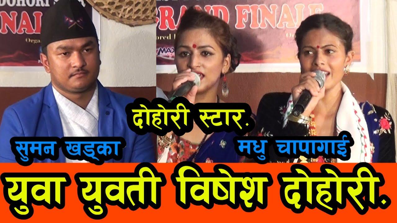 Everest pokhara dohori star grand final part 1, Suman khadka vs Madhu Chapagai