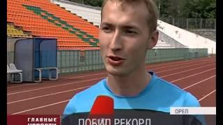 Орловский легкоатлет установил новый рекорд