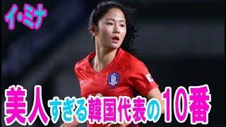 美人すぎる韓国代表の10番『イ・ミナ』が来日!紹介します! イミナ 検索動画 10