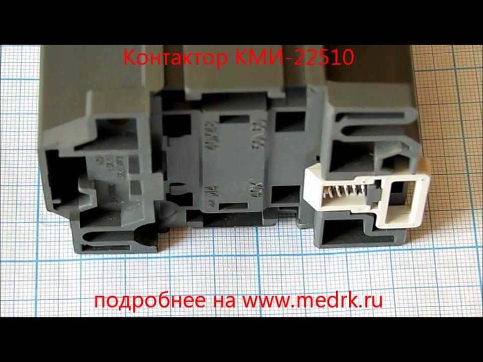 Контактор КМИ-22510