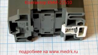 Бош контактор КМИ-22510