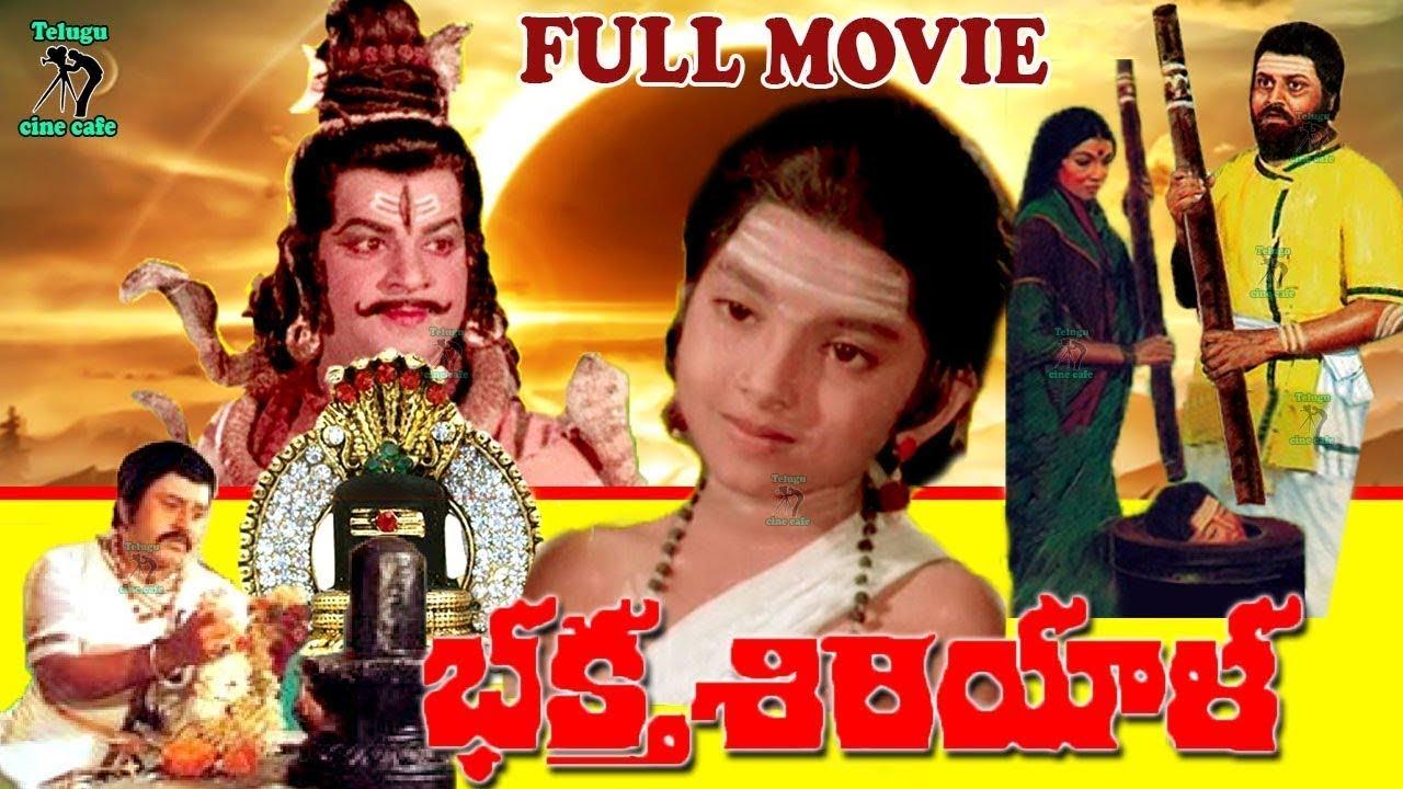 maha bhaktha siriyala telugu movie songs