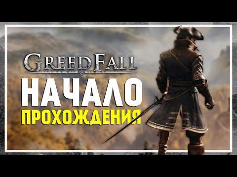 GreedFall. Новый таинственный мир. Начало игры. Прохождение #1