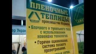 Выставка тепличный бизнес. Очень нужная информация для бизнесменов. // Олег Карп