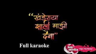 Khanderaya Zali Mazii Daina Re | LYRICS Full HD karaoke | Love Song