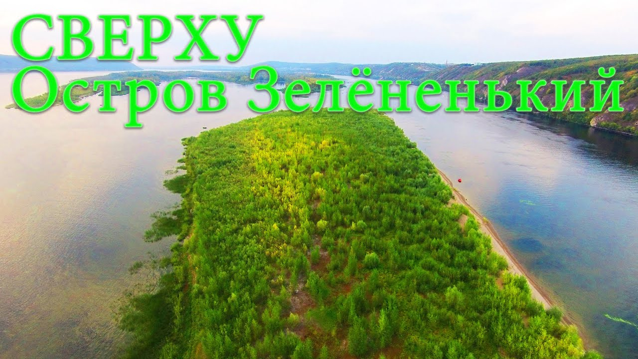 Сверху. Остров Зелёненький. Самара. Волга.
