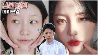 (eng) 사랑꾼(?) 남자친구가 더빙한 데일리 메이크업????????narration by boyfriend   소윤
