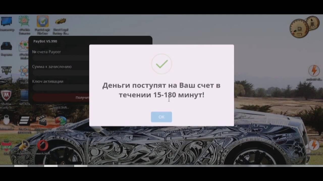 Проги Автозаработок | Программа для Автозаработка от 5000 Рублей