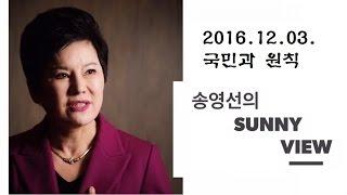 [황장수와 톡톡톡] 송영선의 Sunny View (2016.12.04) -
