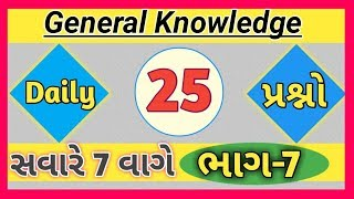 General Knowledge Part - 7 | Talati Exam Preparation 2019 | Talati Bharti   2019| Binsachivalay 2019