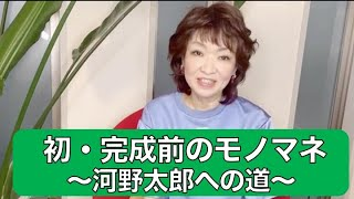 「初・完成前のモノマネ 〜河野太郎への道」