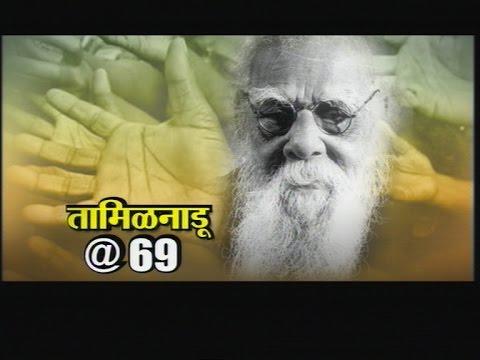 Tamilnadu@69
