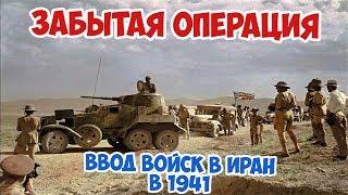 Зачем Иран был оккупирован СССР и Великобританией в 1941? Вторая Мировая