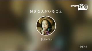 Singer : さおぺい Title : 好きな人がいること everysing, Let's Sing!...