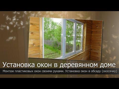 Установка окон в деревянном доме/Монтаж пластикового окна в обсаду/Установка окна ПВХ своими руками